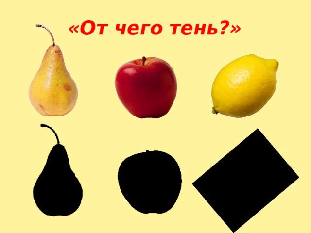 «От чего тень?» Дети определяют тень какого фрукта изображена на картинке.