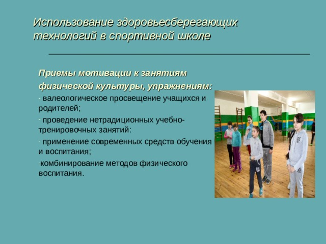 Использование здоровьесберегающих технологий в спортивной школе Приемы мотивации к занятиям физической культуры, упражнениям: