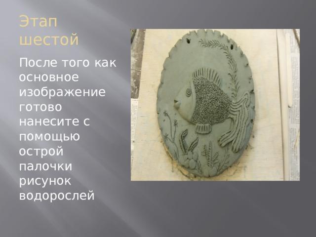 Этап шестой После того как основное изображение готово нанесите с помощью острой палочки рисунок водорослей