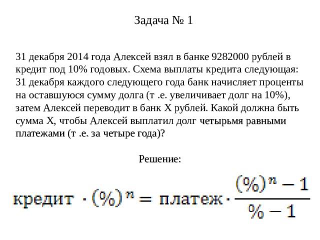 15-го декабря планируется взять кредит в банке на сумму 600 тысяч рублей на n+1 месяц
