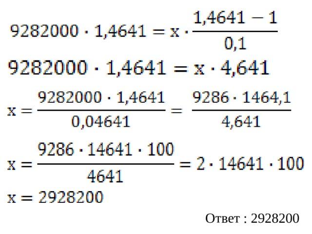 Ответ : 2928200
