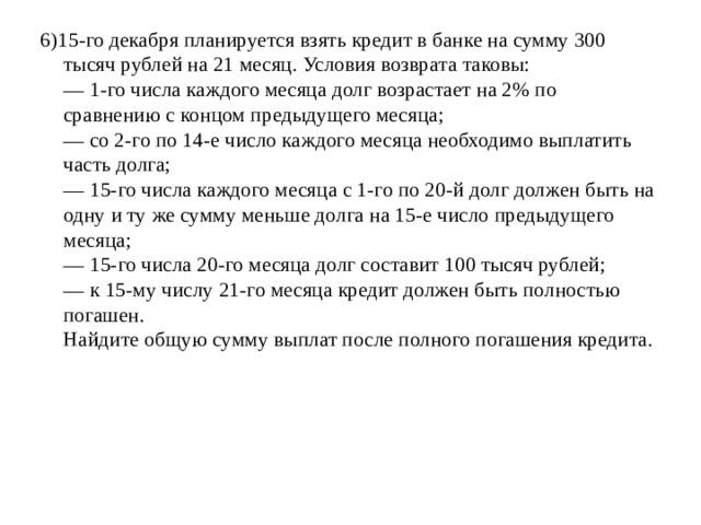 15 декабря планируется взять кредит на 300 тысяч