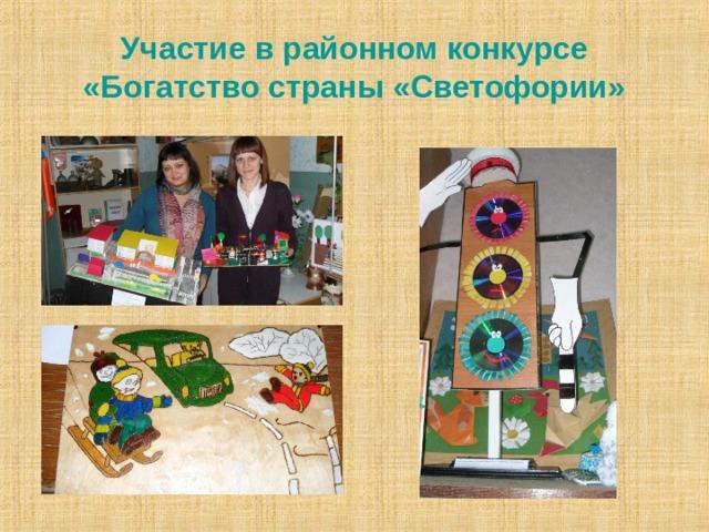 Участие в районном конкурсе «Богатство страны «Светофории»