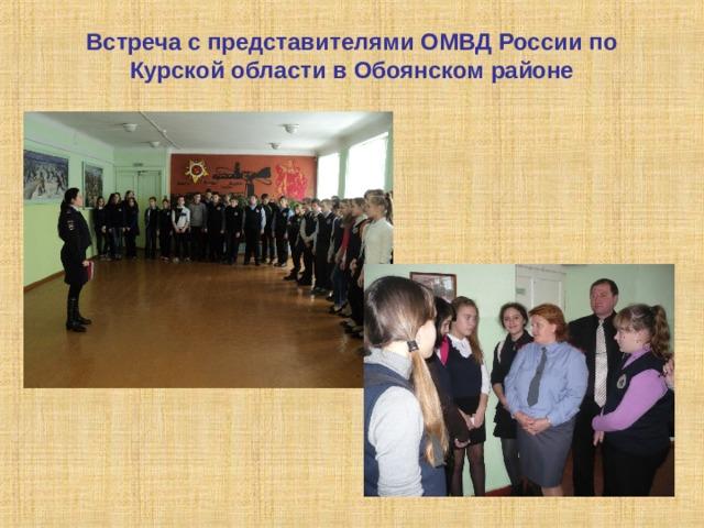 Встреча с представителями ОМВД России по Курской области в Обоянском районе