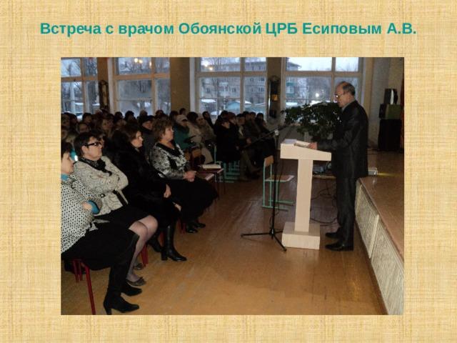 Встреча с врачом Обоянской ЦРБ Есиповым А.В.