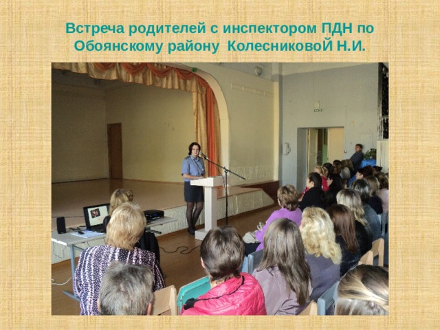 Встреча родителей с инспектором ПДН по Обоянскому району КолесниковоЙ Н.И.