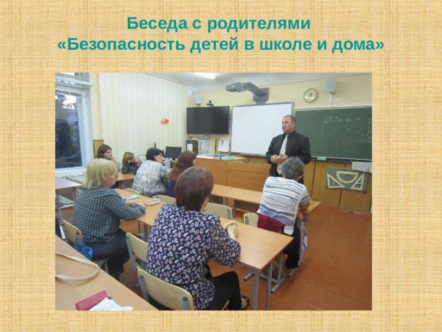 Беседа с родителями  «Безопасность детей в школе и дома»
