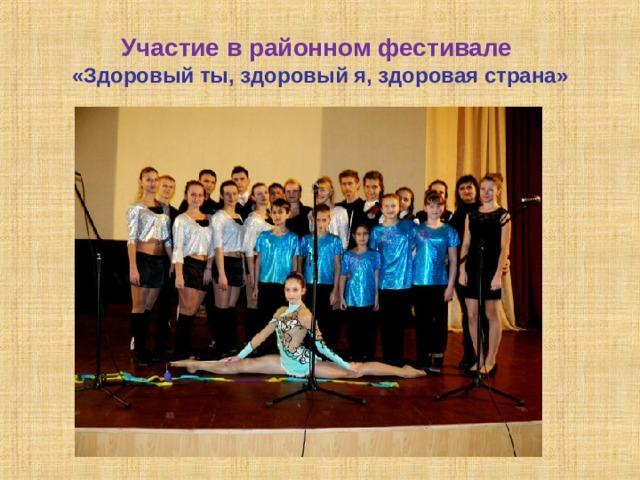 Участие в районном фестивале  «Здоровый ты, здоровый я, здоровая страна»