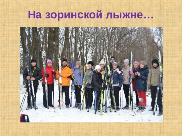 На зоринской лыжне…
