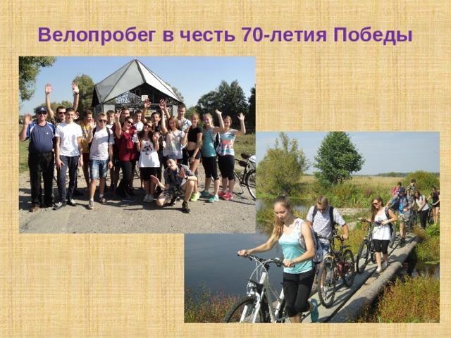 Велопробег в честь 70-летия Победы