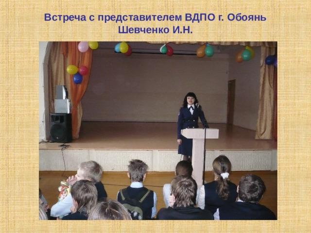 Встреча с представителем ВДПО г. Обоянь Шевченко И.Н.