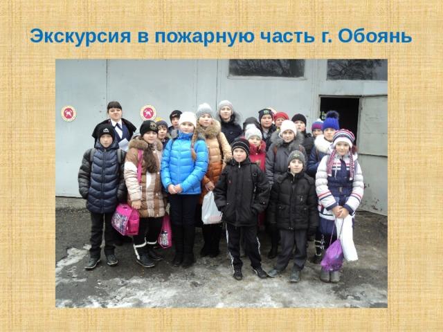 Экскурсия в пожарную часть г. Обоянь