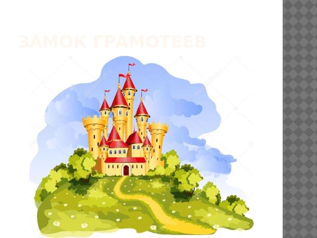 Замок Грамотеев