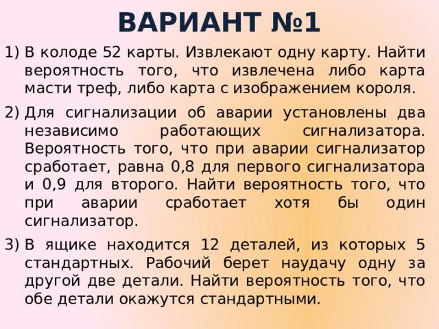 ВАРИАНТ №1
