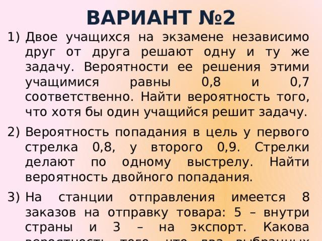 ВАРИАНТ №2
