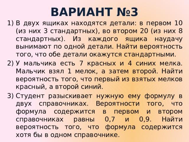 ВАРИАНТ №3
