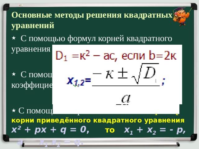 Основные методы решения квадратных уравнений
