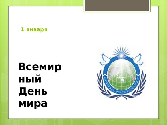 1 января    Всемирный День мира