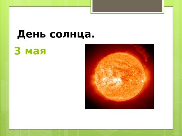 З мая   День солнца.