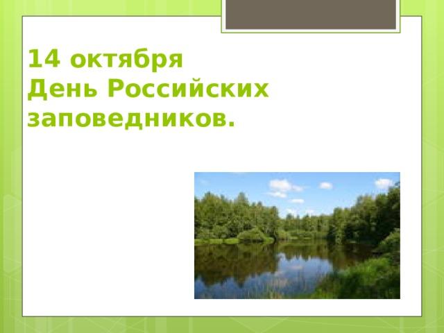 14 октября  День Российских заповедников.