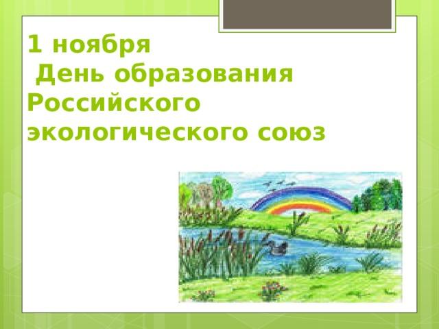 1 ноября  День образования Российского экологического союз