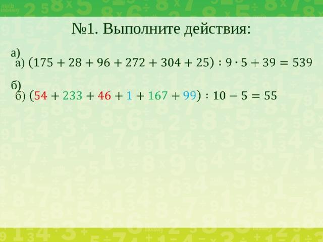 № 1. Выполните действия: а)  б)