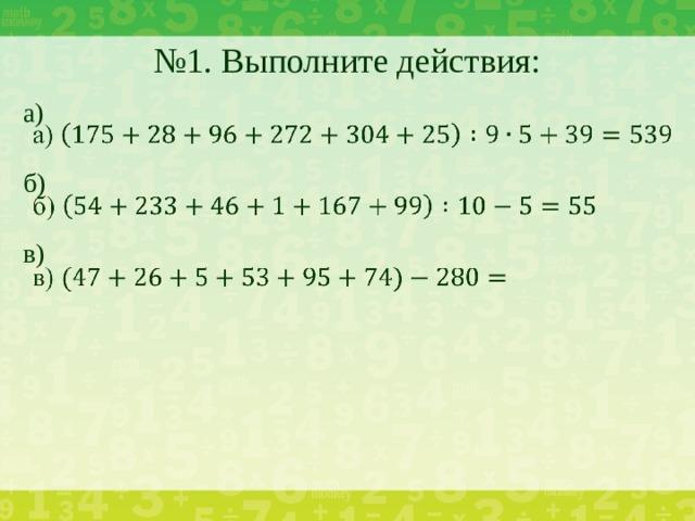 № 1. Выполните действия: а)  б) в)