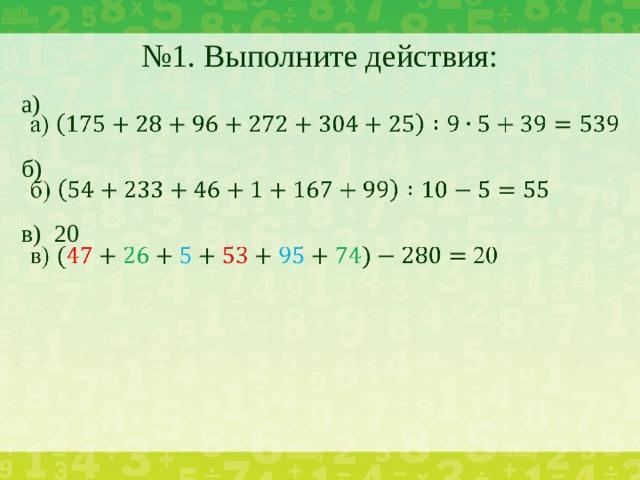 № 1. Выполните действия: а)  б) в) 20