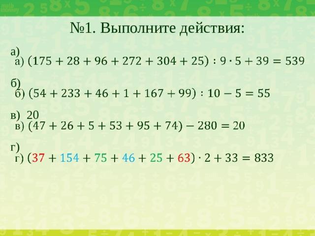 № 1. Выполните действия: а)  б) в) 20 г)