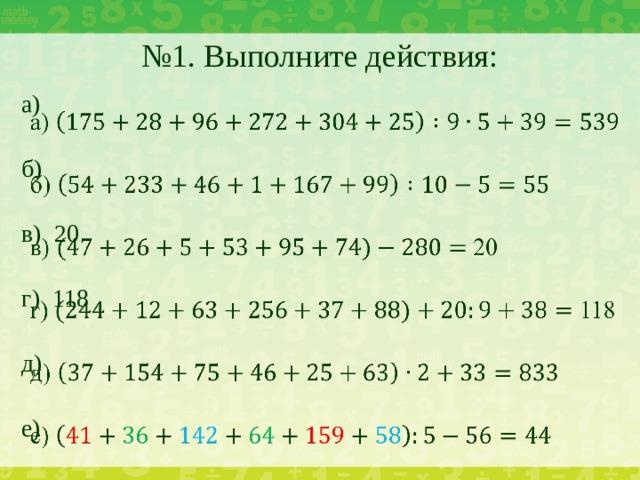 № 1. Выполните действия: а)  б) в) 20 г) 118 д) е)