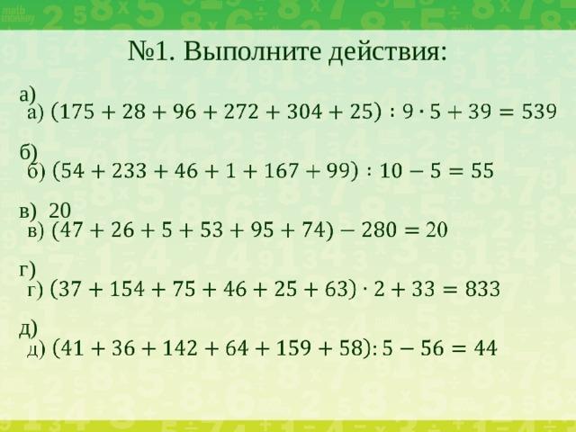 № 1. Выполните действия: а)  б) в) 20 г) д)