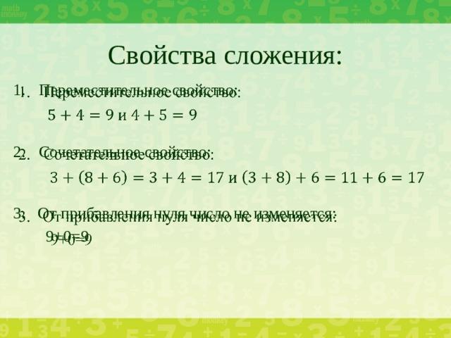 Свойства сложения: Переместительное свойство:  Сочетательное свойство: 3. От прибавления нуля число не изменяется:  9+0=9