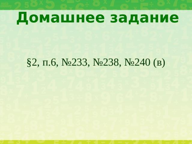 Домашнее задание §2, п.6, №233, №238, №240 (в)