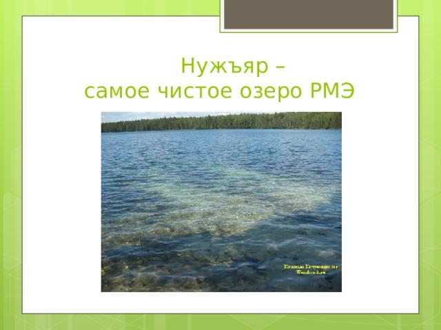 Нужъяр –  самое чистое озеро РМЭ