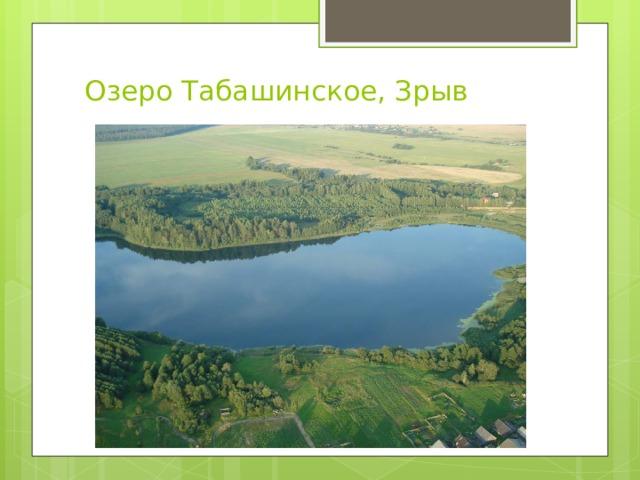 Озеро Табашинское, Зрыв