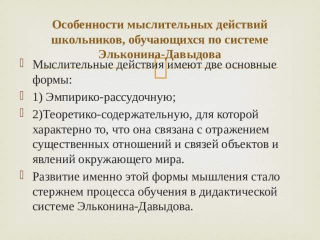 Особенности мыслительных действий школьников, обучающихся по системе Эльконина-Давыдова