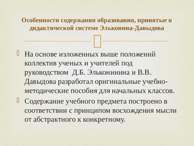 Особенности содержания образования, принятые в дидактической системе Эльконина-Давыдова