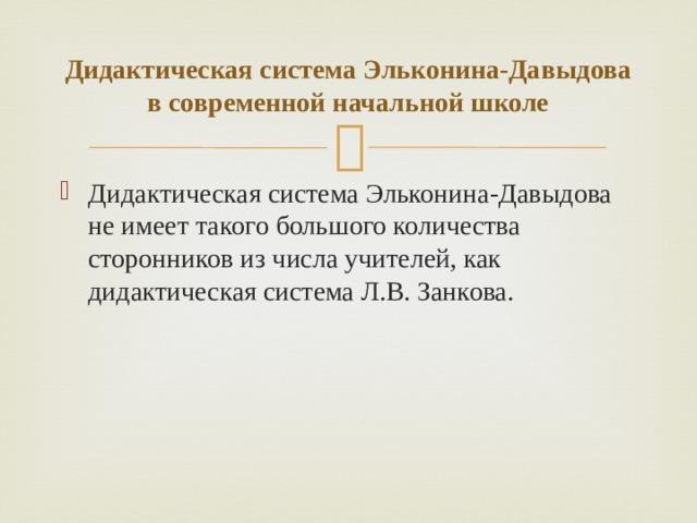 Дидактическая система Эльконина-Давыдова в современной начальной школе