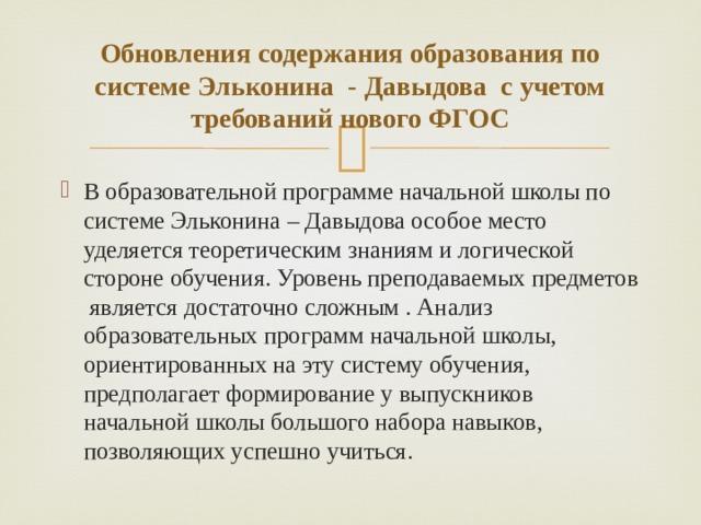 Обновления содержания образования по системе Эльконина - Давыдова с учетом требований нового ФГОС