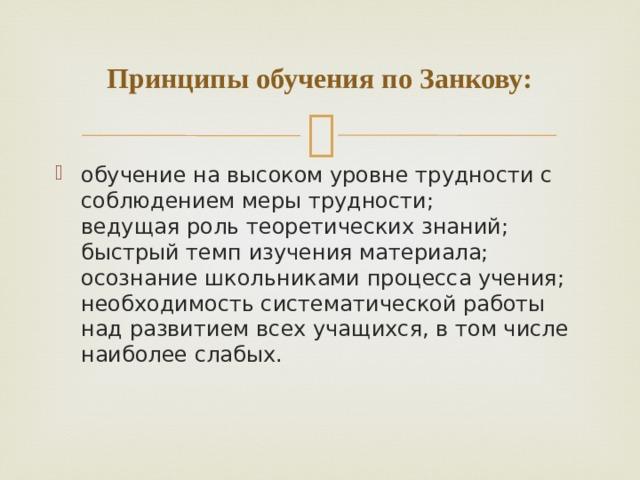 Принципы обучения по Занкову: