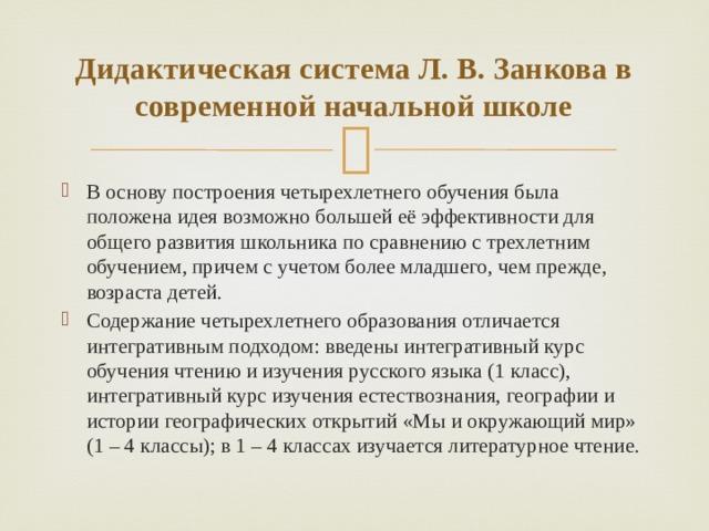 Дидактическая система Л. В. Занкова в современной начальной школе