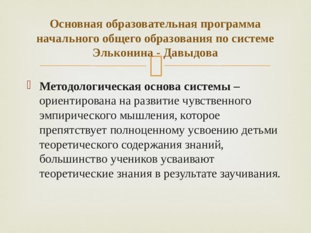 Основная образовательная программа начального общего образования по системе Эльконина - Давыдова