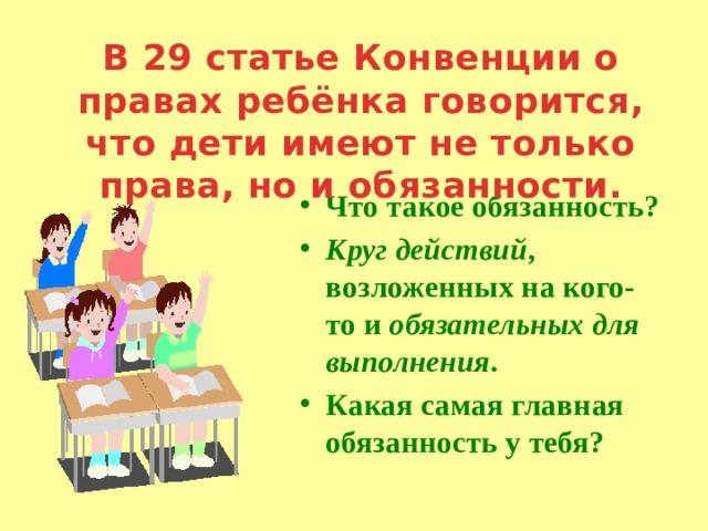 В 29 статье Конвенции о правах ребёнка говорится, что дети имеют не только права, но и обязанности.