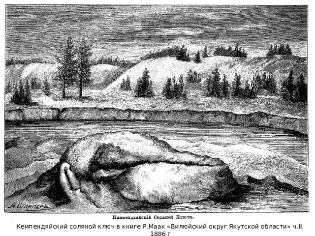 Кемпендяйский соляной ключ в книге Р.Маак «Вилюйский округ Якутской области» ч.II. 1886 г