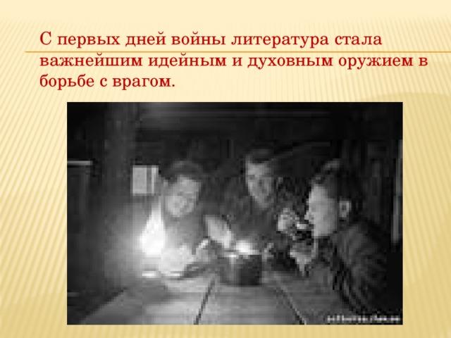 С первых дней войны литература стала важнейшим идейным и духовным оружием в борьбе с врагом.