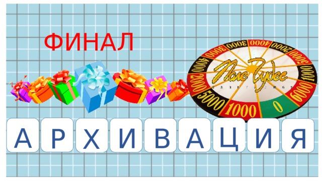 ФИНАЛ Ц А И А В И П Р Я Х