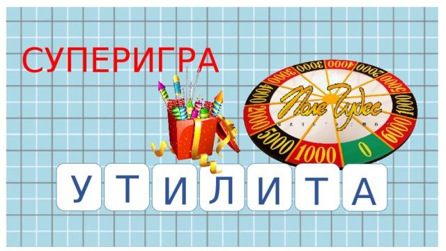 СУПЕРИГРА У Т Л И И Т А