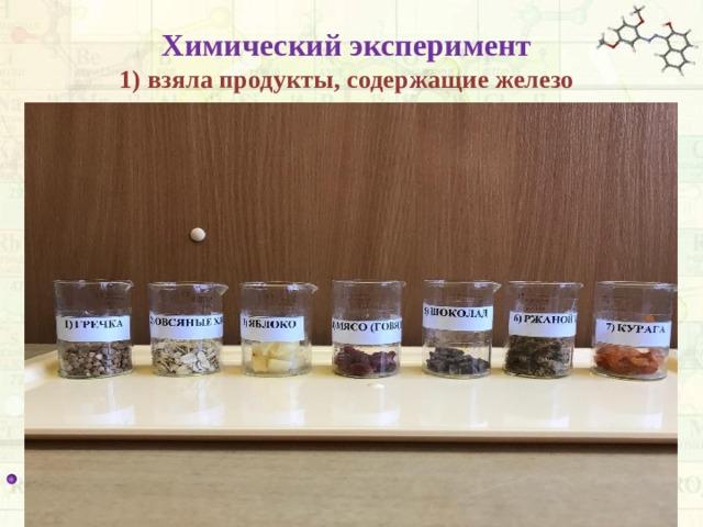 Химический эксперимент  1) взяла продукты, содержащие железо