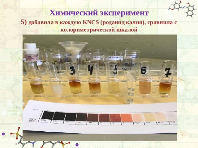Химический эксперимент  5) добавила в каждую KNCS (роданид калия), сравнила с колориметрической шкалой