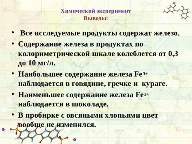 Химический эксперимент  Выводы: